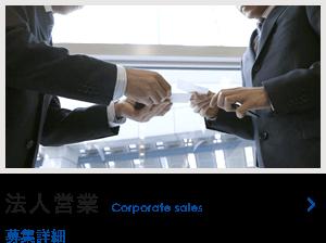 法人営業職の募集要項