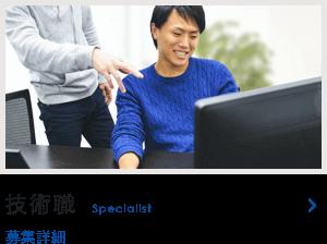 技術職の募集要項